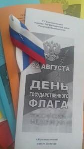 флаг OhQjLWfBG0